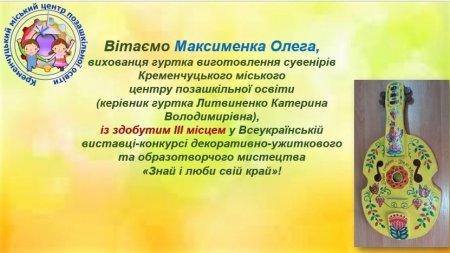 Вихованець КМЦПО отримав нагороду всеукраїнського конкурсу  «Знай і люби свій край»
