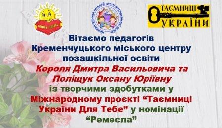 Педагоги КМЦПО стали переможцями міжнародного проєкту «Таємниці України для тебе»!