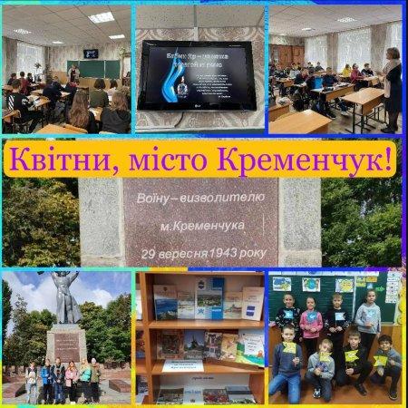 У школах Кременчука пройшли різноманітні заходи до Дня міста